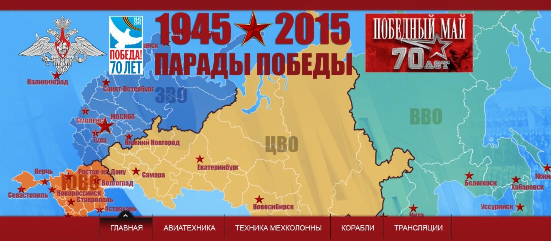 карта парадов Победы России