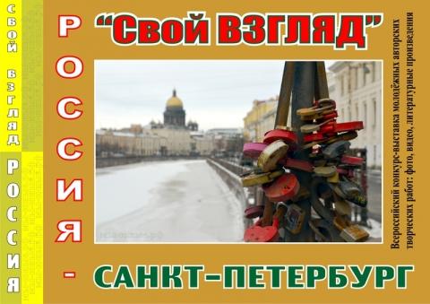 Свой взгляд — Россия, Санкт-Петербург 2016