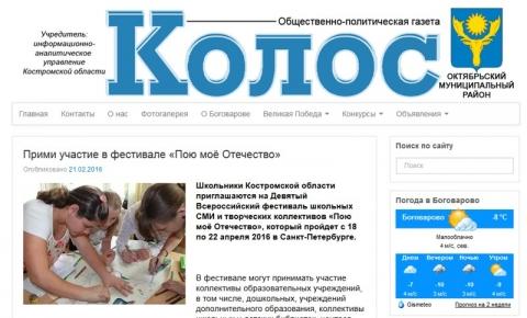 Школьники Костромской области приглашаются на Девятый Всероссийский фестиваль школьных СМИ и творческих коллективов