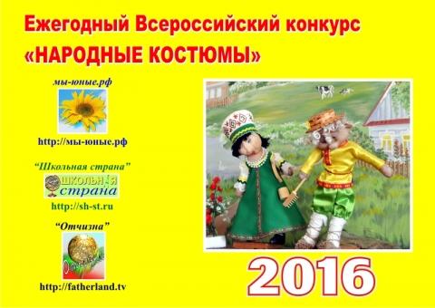 Народные костюмы 2016