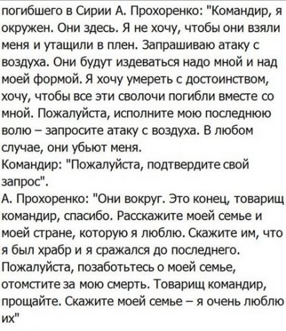 Герой Отечества Александр Прохоренко вызываю огонь на себя
