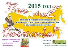"""Официальный логотип фестиваля 2015 года """"Пою моё Отечество!"""""""