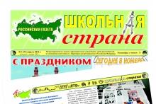 Вышел из печати праздничный номер Школьной страны