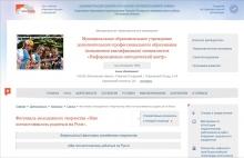Муниципальное образовательное учреждение дополнительного профессионального образования (повышения квалификации) специалистов «Информационно-методический центр»