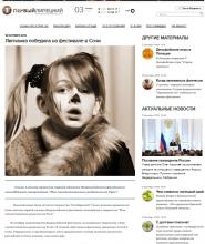 Мне посчастливилось родиться на Руси 2015